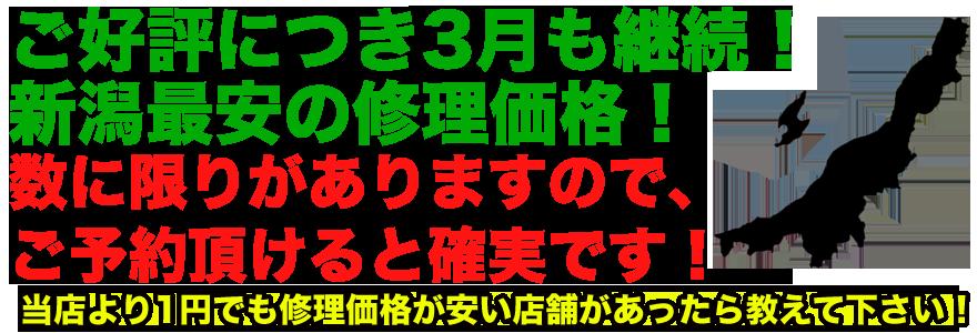 新潟市最安のiPhone修理ならスマホBuyerJapanへお任せ下さい!