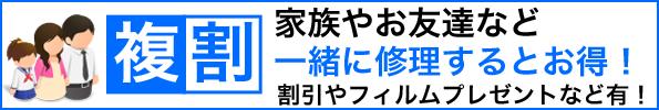 fukusuuwari
