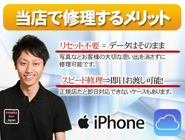 iPhoneスピード修理!