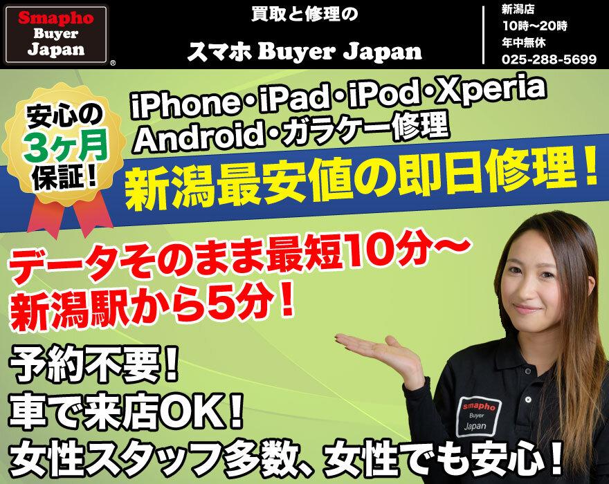 新潟でiPhoneの激安修理ならスマホBuyerJapan!