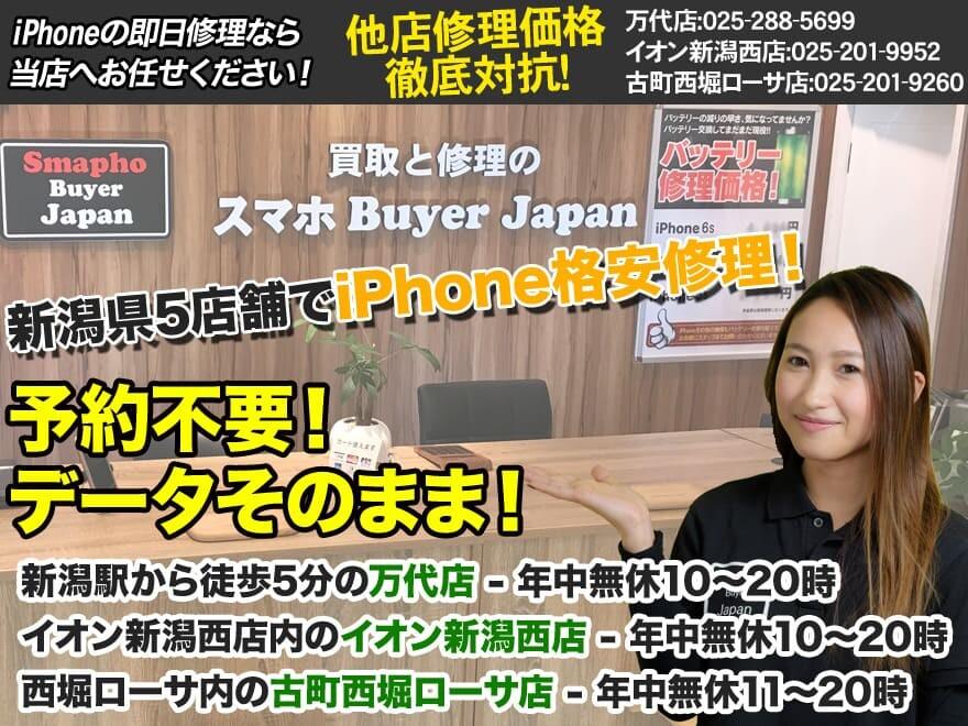 新潟で最安のiPhone修理なら新潟駅から徒歩5分のスマホBuyerJapan新潟店へ